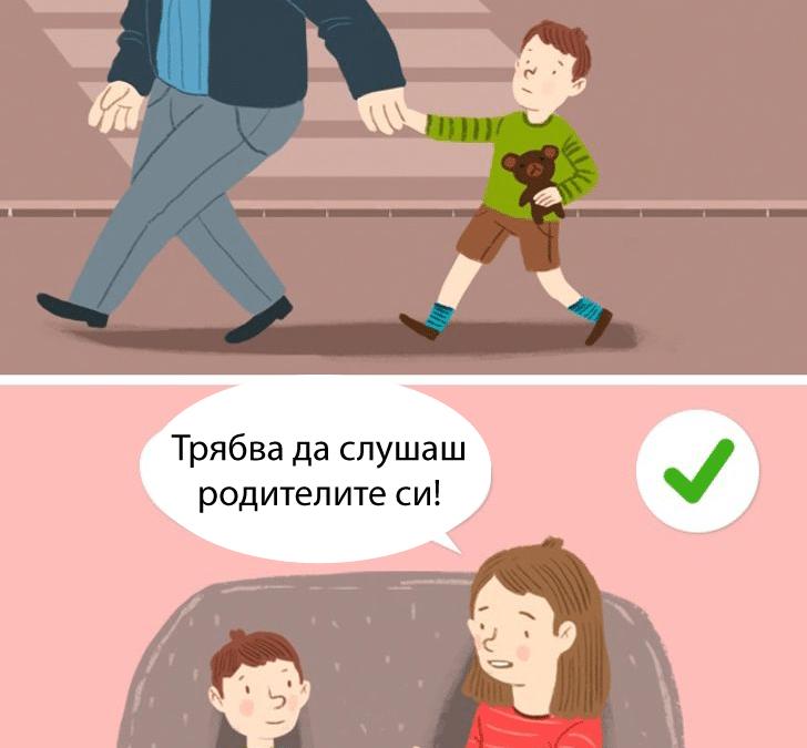 7 неща, които никога не трябва да казвате на детето си